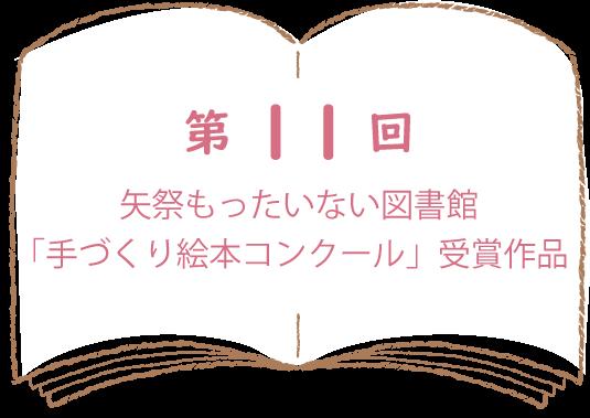 第11回 矢祭もったいない図書館「手づくり絵本コンクール」受賞作品